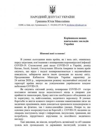 Одесские вузы стали примером борьбы с короновирусом в Украине